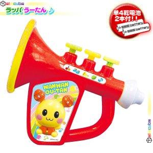 うーたんの子ども用ラッパ 子供用 ラッパ 楽器 幼児用 おもちゃ ラッパ 単4電池2本付