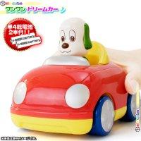 ワンワン ドリームカー 車型 おもちゃ わんわん 車 car ワンワン カー おもちゃ 幼児用 単4電池2本付