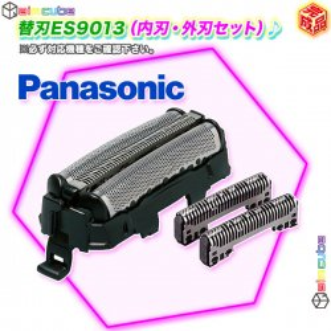 セット替刃 Panasonic ES9013 内刃 外刃...