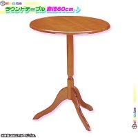 ラウンドテーブル 直径60cm カフェテーブル 丸テーブル 木脚 バーテーブル サイドテーブル 花台 飾り台 ウッドベース