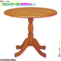 ラウンドテーブル 直径90cm カフェテーブル 丸テーブル 木脚 バーテーブル サイドテーブル 花台 飾り台 ウッドベース