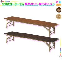 折りたたみテーブル 折畳み 座卓 会議机 幅150cm 奥行45cm 会議室用テーブル 長机 ローテーブル 簡易テーブル 折り畳み式