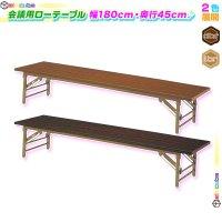 折りたたみテーブル 折畳み 座卓 会議机 幅180cm 奥行45cm 会議室用テーブル 長机 ローテーブル 簡易テーブル 折り畳み式