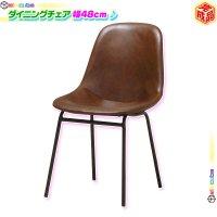 ダイニングチェア カフェチェア リビングチェア 合成皮革 リビング 椅子 子供部屋 食卓 チェア シェル型デザイン