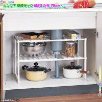 日本製 シンク下収納ラック 伸縮式キッチン棚 キッチンラック 収納棚 スライドラック 台所用収納棚 1段あたり耐荷重5kg