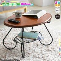 センターテーブル 幅65cm 棚付 楕円 テーブル かわいい アイアン レトロ調 スチール製 ローテーブル 軽量 アンティーク調