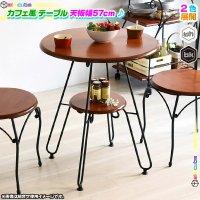 ラウンドテーブル 幅60cm ダイニングテーブル アイアン スチール製 丸テーブル カフェテーブル 食卓 棚付
