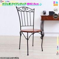 アイアン ダイニングチェア アンティーク調 椅子 おしゃれ スチール製 カフェ チェア イス ダイニング 座面 木製