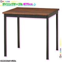 ダイニングテーブル 75cm幅 2人用 コーヒーテーブル 天然木 食卓テーブル ファミリーテーブル 食卓 天板厚2cm