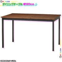 ダイニングテーブル 120m幅 4人用 コーヒーテーブル 天然木 食卓テーブル ファミリーテーブル 食卓 天板厚2cm