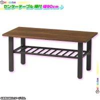 テーブル 棚付き 幅90cm センターテーブル 食卓 座卓 ローテーブル 作業台 簡易テーブル ロータイプ 天然木製