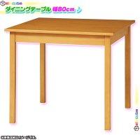 ダイニングテーブル 80cm幅 2人用 コーヒーテーブル 天然木 食卓テーブル ファミリーテーブル 食卓 天板厚2cm