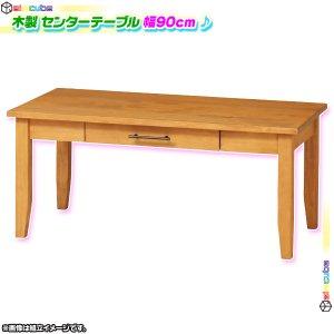 センターテーブル 木製 引き出し付 リビ...