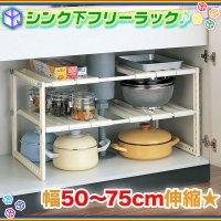 日本製 シンク下収納ラック 伸縮式キッチン棚 キッチンラック 収納棚 スライドラック 台所用収納棚 横伸縮最大75cm
