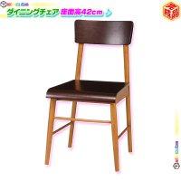 北欧風 リビングチェア シンプルチェア 天然木製 学習椅子 ダイニング 椅子 食卓チェア ナチュラル 家具 木製座面