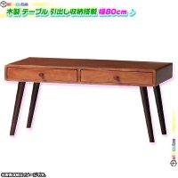 北欧風テーブル センターテーブル リビングテーブル 幅80cm 天然木 収納付テーブル ローテーブル 和室用テーブル 引き出し2杯
