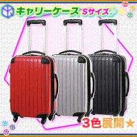 キャリーケース Sサイズ 旅行用 キャリーバッグ 出張用 カバン トランク 旅行バッグ かばん 鞄 ビジネスキャリー 360度回転キャスター搭載