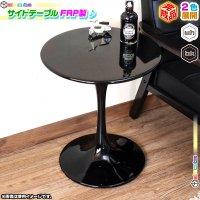 サイドテーブル 丸型 約幅44.5cm ラウンドテーブル ラウンドサイドテーブル 花台 花瓶置き 飾り台 完成品