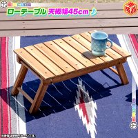 ローテーブル 天板幅45cm アウトドアテーブル 折りたたみテーブル ガーデンテーブル ベランダ お庭 テーブル 完成品