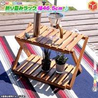 木製 ラック2段 幅46.5cm プランターラック 折り畳みラック 棚 ガーデンラック ベランダ お庭 ラック サイドテーブル 完成品
