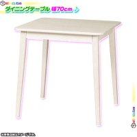 ダイニングテーブル 70cm幅 2人用 コーヒーテーブル 天然木 食卓テーブル ファミリーテーブル 食卓 天板厚2cm