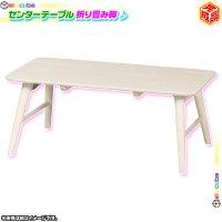 折りたたみテーブル 幅80cm リビングテーブル 座卓 作業台 ローテーブル 折畳み センターテーブル 作業テーブル 天然木脚