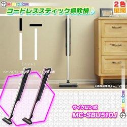 スティック型 掃除機 Panasonic MC-SBU5...