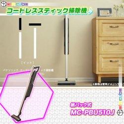 スティック型 掃除機 Panasonic MC-PBU5...