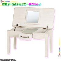 ドレッサーテーブル センターテーブル 幅70cm 引き出し収納付属 座卓 鏡台 1面鏡 コスメ収納 テーブル ミラー付 天然木製