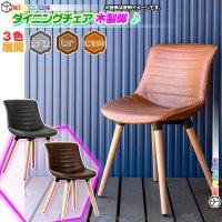 天然木製脚 ダイニングチェア カフェチェア 合成皮革 リビング 椅子 子供部屋 食卓 チェア アジャスター搭載