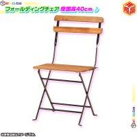 ガーデンチェア 折り畳み 椅子アウトドアチェア 天然木 フォールディングチェア 椅子 ガーデン イス アカシア材