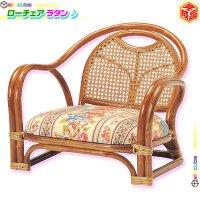 ラタンチェア アームチェア 座いす 腰掛け 籐イス 藤座椅子 ラタン素材 座椅子 座面高20cm リビング座いす 肘掛け付