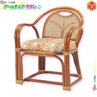 ラタンチェア アームチェア 座いす 腰掛け 籐イス 藤座椅子 ラタン素材 座椅子 座面高39cm リビング座いす 肘掛け付