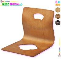 和座椅子 ローチェア 座イス 座いす 和室用座椅子 腰掛け フロアチェア 和風 木製 曲げ木椅子 来客用椅子 耐荷重80kg