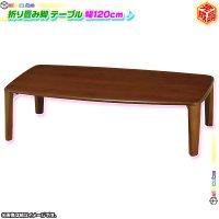 折り畳み脚 テーブル 幅120cm ローテーブル センターテーブル 折りたたみテーブル コーヒーテーブル 座卓 完成品