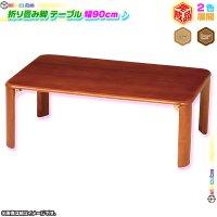 折り畳み脚 テーブル 幅90cm ローテーブル センターテーブル 折りたたみテーブル コーヒーテーブル 座卓 完成品