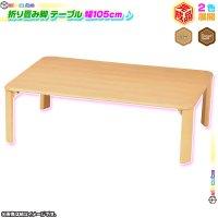 折り畳み脚 テーブル 幅105cm ローテーブル センターテーブル 折りたたみテーブル コーヒーテーブル 座卓 完成品
