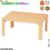 折り畳み脚 テーブル 幅75cm ローテーブル センターテーブル 折りたたみテーブル コーヒーテーブル 座卓 完成品