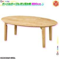 オーバルテーブル 折り畳み脚 幅90cm 楕円 テーブル 座卓 センターテーブル フォールディング テーブル 完成品