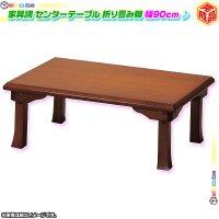 折脚 テーブル 座卓 幅90cm ローテーブル センターテーブル 折りたたみテーブル コーヒーテーブル 折り畳み 完成品