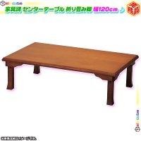 折脚 テーブル 座卓 幅120cm ローテーブル センターテーブル 折りたたみテーブル コーヒーテーブル 折り畳み 完成品