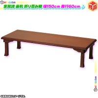 折脚 テーブル 座卓 幅150cm ローテーブル センターテーブル 折りたたみテーブル コーヒーテーブル 折り畳み 完成品