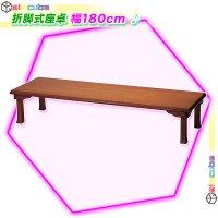 折脚 テーブル 座卓 幅180cm ローテーブル センターテーブル 折りたたみテーブル コーヒーテーブル 折り畳み 完成品