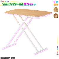 リフトアップテーブル 幅75cm 折りたたみテーブル 簡易机 補助テーブル 昇降式テーブル 作業台 高さ5段階調整式