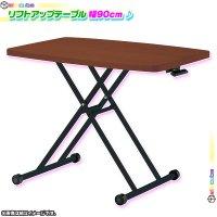 リフトアップテーブル 幅90cm 折りたたみテーブル 簡易机 補助テーブル 昇降式テーブル 作業台 高さ無段階調整式
