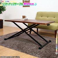 リフトアップテーブル 幅120cm 折りたたみテーブル 簡易机 補助テーブル 昇降式テーブル 作業台 高さ無段階調整式