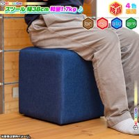 かわいい スツール 軽量 キューブ型 幅38cm オットマン 椅子 移動簡単 イス 軽スツール キューブスツール (約)1.7kg