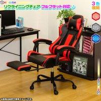 リクライニングチェア パソコンチェア レーシングチェア eスポーツチェア PCチェア ゲーミングチェア フットレスト搭載 フルフラット対応
