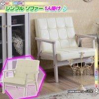 ソファ 1P 木フレーム 張地:クロスステッチ 1人掛け ソファー 1人用 ホワイト 白 椅子 sofa PVCレザー