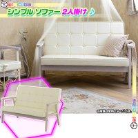 ソファ 2P 木フレーム 張地:クロスステッチ 2人掛け ソファー 2人用 ホワイト 白 椅子 sofa PVCレザー